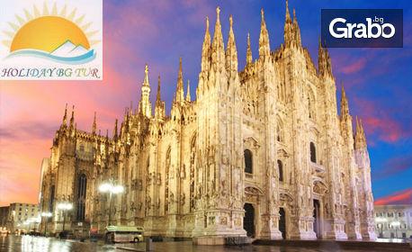 Екскурзия до Италия, Франция и Испания! 7 нощувки със закуски, плюс транспорт и посещение на 3 стадиона