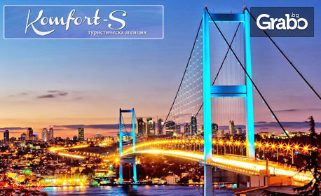 Екскурзия до Истанбул! Нощувка със закуска, плюс транспорт и бонус - посещение и обяд в Одрин