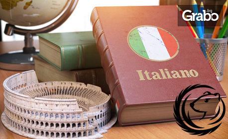 Езиков курс по италиански език - ниво А1