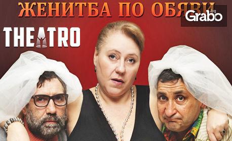 Тончо Токмакчиев и Албена Колева в комедията