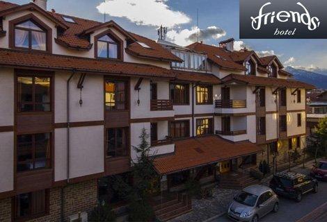 Зима в БАНСКО, хотел Френдс: 1нощувка със Закуска и Вечеря с чаша вино  на цена от 40 лв. на ЧОВЕК + Ползване на голямо