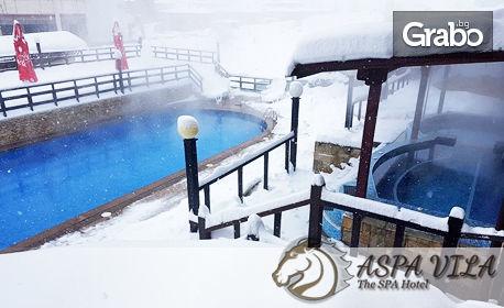 Зимна почивка край Банско! 2 нощувки със закуски и вечери, плюс релакс зона и масаж