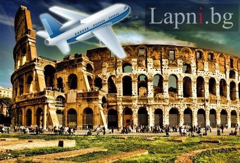 ХИТ! Екскурзия в РИМ: 3 нощувки със закуски в хотел 3* и САМОЛЕТЕН БИЛЕТ с ДИРЕКТЕН ПОЛЕТ на цени от 230 лв. на ЧОВЕК