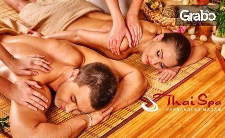 2 часа блаженство! Солен ритуал с ментова вана, пилинг на цяло тяло, халотерапия и антистрес масаж - за един или двама