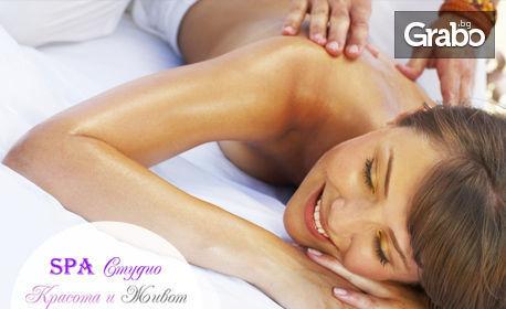 Релаксиращ енергийно-възстановителен масаж на цяло тяло, плюс рефлексотерапия на стъпала, ръце и глава