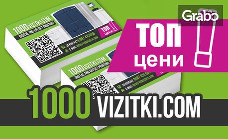 1000 луксозни визитки или джобни календарчета - с готов файл за печат