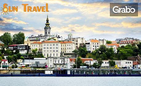 Екскурзия до Белград през Март, Април или Май! 2 нощувки със закуски в хотел 4*, плюс транспорт и посещение на Топола