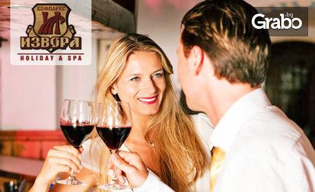 Свети Валентин в Арбанаси! Нощувка със закуска и празнична вечеря с вино, плюс ползване на джакузи