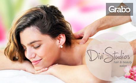 Тонизиращ масаж на гръб и крака, плюс рефлексотерапия на стъпала