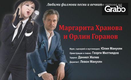 Орлин Горанов и Марги Хранова в концерт с вечните кино хитове -