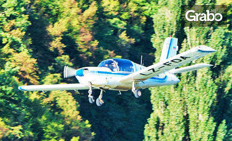 Полет със самолет за до трима - с инструктор и възможност за управление и видеозаснемане, край Пловдив