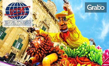 На карнавал в Малта! Екскурзия с 3 нощувки със закуски в Хотел Park 3+* в Слима, плюс самолетен билет и водач по време н