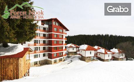 През Февруари на ски в Пампорово! 2, 3, 4, 5, 6 или 7 нощувки със закуски, обеди и вечери за двама, плюс релакс зона