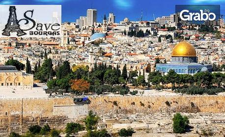Екскурзия до Израел през Април! 3 нощувки със закуски и вечери във Витлеем, обиколка на Тел Авив и Яфо, плюс самолетен т