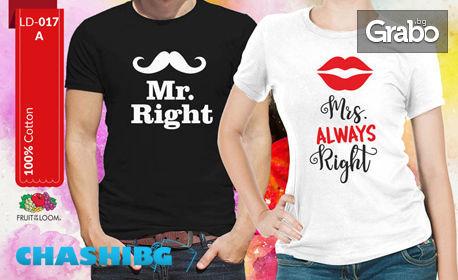 Комплект мъжка и дамска тениска с дизайн по избор