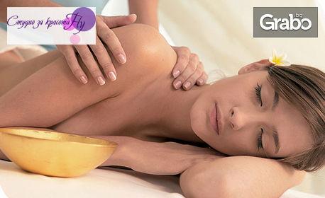Медицински масаж на гръб или цяло тяло, или ароматерапия с грозде или бадемово масло