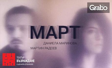 Гледайте авторския спектакъл на Ованес Торосян