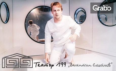 Гледайте Петко Венелинов в постановката