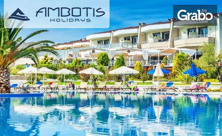 Луксозна почивка в Халкидики през Май! 3 или 4 нощувки за двама на база Ultra All Inclusive в хотел Anastasia Resort SPA