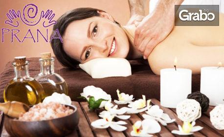 Класически масаж на цяло тяло с етерични масла, плюс масаж на лице или ръчно направен бленд за тяло