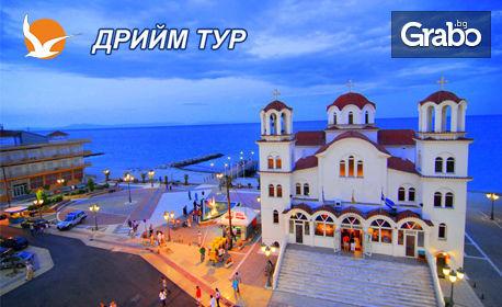 През Юни в Паралия Катерини! 5 нощувки със закуски, плюс транспорт, посещение на Солун и възможност за Метеора
