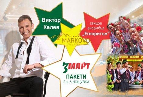 3-ти март с ВИКТОР КАЛЕВ в ПЛОВДИВ/МАРКОВО, Парк и СПА Хотел Марково 4*: Пакет от 2 нощувки със закуски и ВЕЧЕРИ + Празн