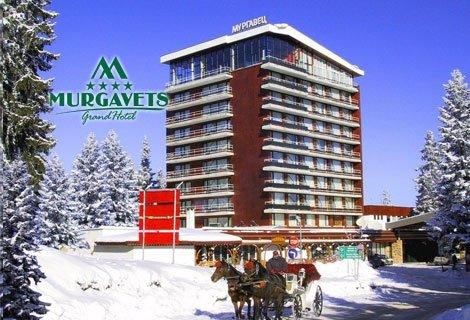 3 МАРТ в ПАМПОРОВО, Grand Hotel Murgavets 4*: 3 Нощувки със Закуски за 176 лв. на ЧОВЕК + БАСЕЙН и СПА