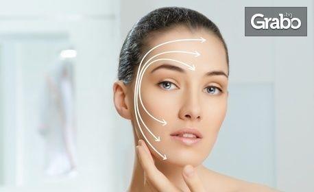 RF лифтинг на околоочен контур или цяло лице, или диамантено микродермабразио