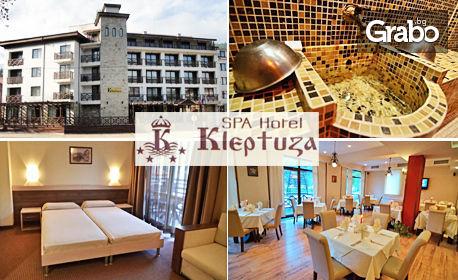 През Февруари във Велинград! 2 нощувки със закуски и вечери, басейн и релакс зона