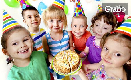 2 часа забавление! Рожден ден за до 10 деца и 15 възрастни - с аниматор, торта и украса