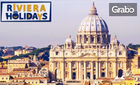 Лятно пътешествие до Рим! 3 нощувки със закуски, плюс самолетен транспорт