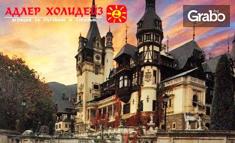 Екскурзия до Букурещ, Синая и замъка Пелеш! 2 нощувки със закуски, плюс транспорт