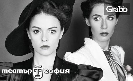 Лилия Маравиля и Ирина Митева в постановката