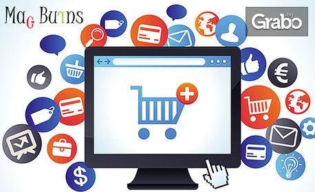Онлайн курс за повишаване на продажбите в онлайн търговията