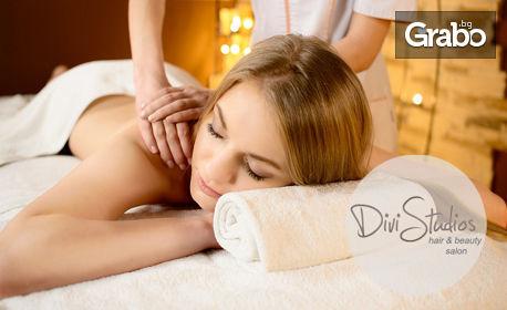 Лечебен масаж на гръб или масаж по избор на цяло тяло