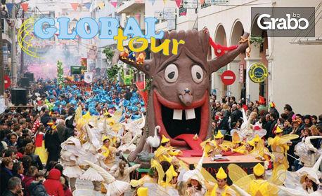 Посетете Карнавала в Ксанти! Еднодневна екскурзия на 9 Март, с посещение на Кавала