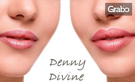 Процедура за уголемяване на устни или запълване на назолабиални бръчки с Hyaluron Pen
