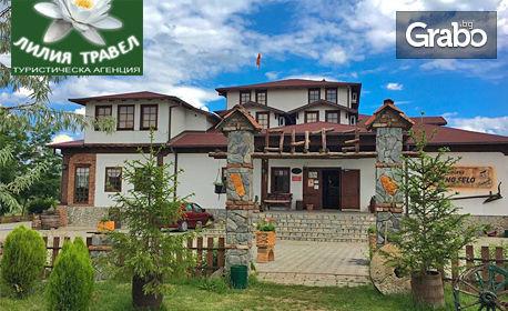 Мартенски празници в Македония! Нощувка със закуска и празнична вечеря в Етно село Тимчевски