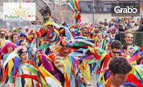 На карнавал в Ксанти! Еднодневна екскурзия на 9 Март, с посещение на Кавала