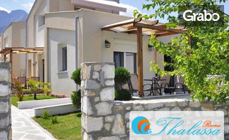 Майска почивка на остров Тасос! 3, 4 или 5 нощувки за двама или трима - в Скала Потамия