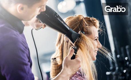 Измиване на коса и подстригване - без или със боядисване или терапия с инфраред преса
