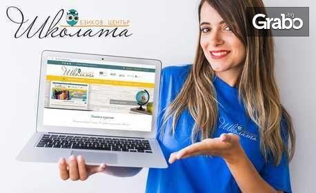 Онлайн курс по английски език във виртуална класна стая в реално време с преподавател - ниво А1 или А2