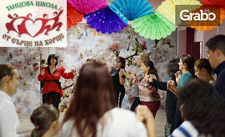 6 посещения на народни танци за напълно начинаещи