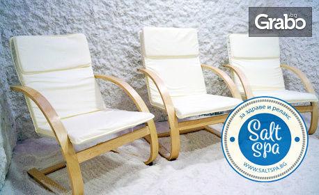 Посещение на солна стая за възрастен или дете над 12г