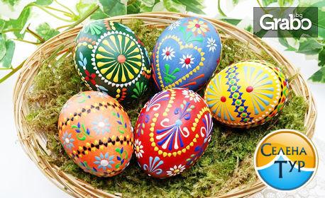 Еднодневна екскурзия до Добърско и Горно Драглище на 29 Април, плюс празничен великденски обяд