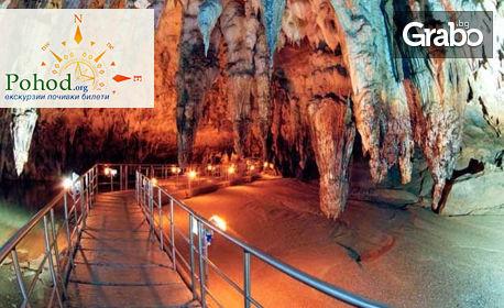Еднодневна екскурзия до Драма и пещерата Маара на 4 Май