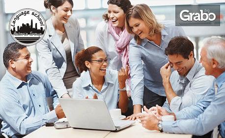 Онлайн курс по разговорен английски език