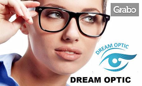 50604a2f9f5 Продукти Модерни диоптрични очила с рамка по избор и висококачествени  стъкла Essilor Smile