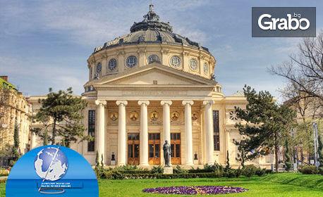 Лятна екскурзия до Букурещ и Синая! 2 нощувки със закуски, плюс транспорт и възможност за посещение на Бран и Брашов