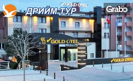 Почивка на Мраморно море в Турция! 3 нощувки със закуски и вечери в Хотел Grand goldotel 3+* в Кумбургаз, плюс транспорт